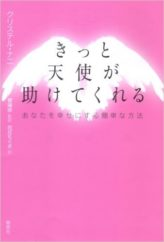 Christel Nani's book, Guidance 24/7 available in Japanese