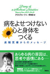 Diary of a Medical Intuitive translated to Japanese